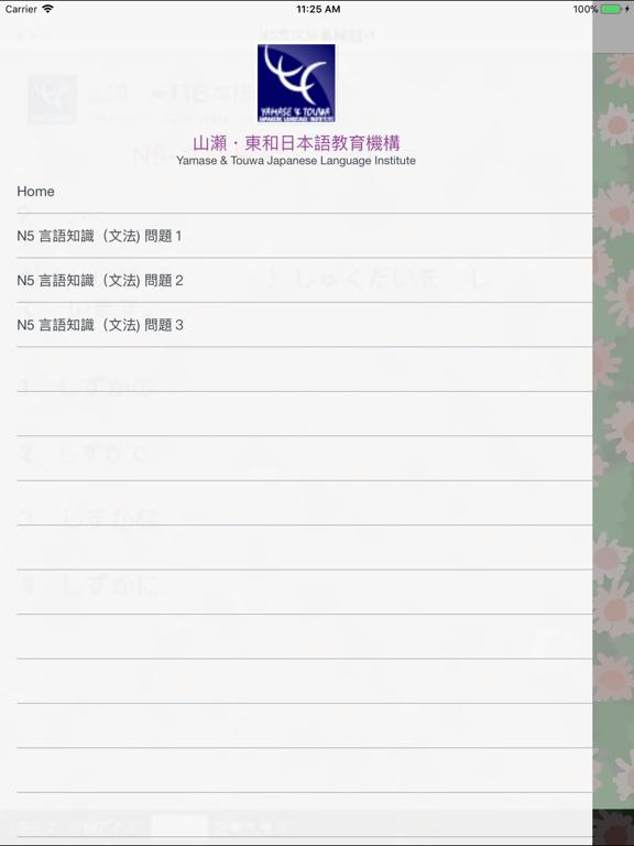 新しい「日本語能力試験」N5文法問題集 screenshot 12