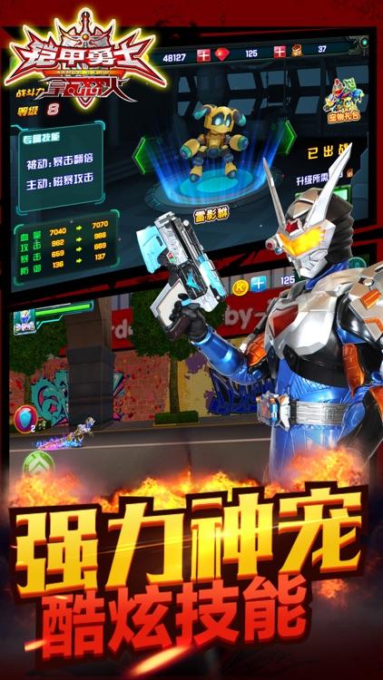 铠甲勇士之拿瓦怒火(官方正版)-格斗游戏 screenshot-3
