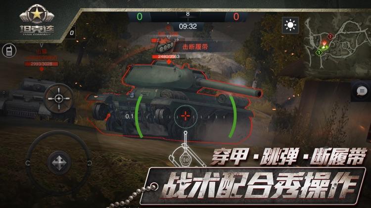 坦克连-军事对战 screenshot-4