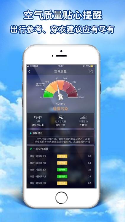 天气预报 - 天气预报空气质量查询软件 screenshot-3