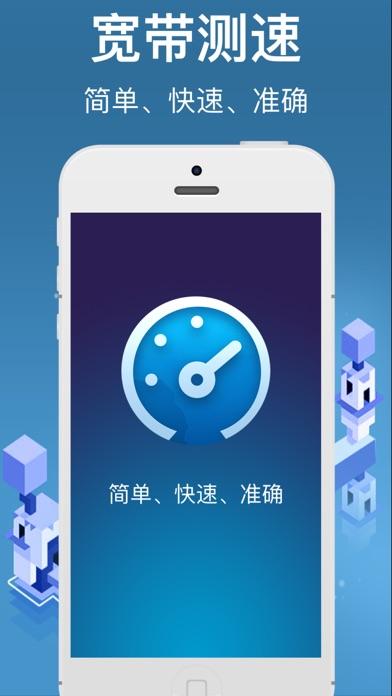 宽带测速-检测网络上传下载速度 app image