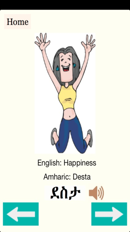 Amharic - Human Body screenshot-4