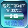 学アプリ-二級電気工事施工管理技士問題集-