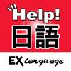 日語小助手 EX Language