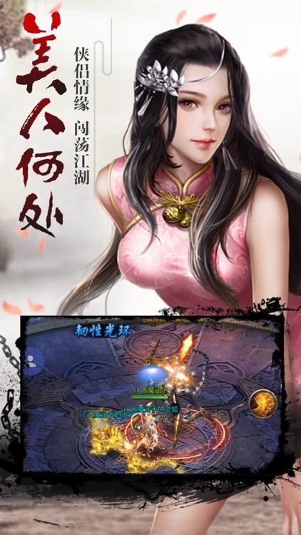 至尊唐门 - 放置仙侠RPG手游 screenshot-4