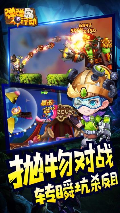 弹弹岛行动-恋爱休闲竞技手游 screenshot-3