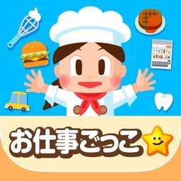 Telecharger ごっこランド Pour Iphone Ipad Sur L App Store Education