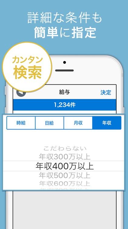 新卒・インターンシップの求人情報が探せる就職活動アプリ screenshot-3