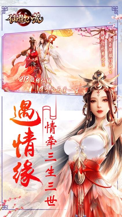 仙傲八荒-全民修仙动作类手游 screenshot-3