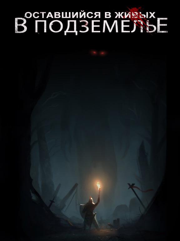 подземелье (Dungeon Survivor) на iPad