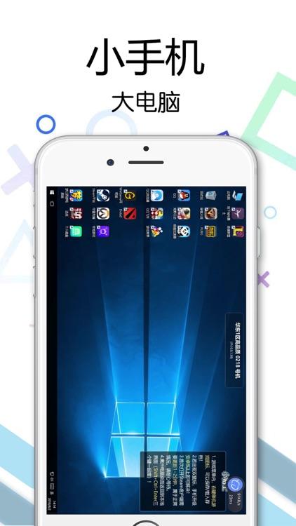 云电脑-手机变电脑 screenshot-3