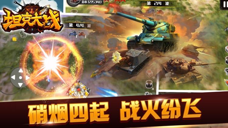 坦克大战 - 坦克闪电战(世界大战游戏) screenshot-4