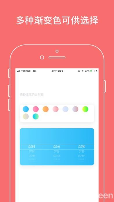 Rainbow Countdown screenshot 3