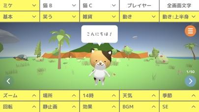 釣りにゃんこ物語スクリーンショット4