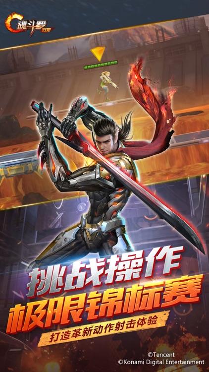 魂斗罗:归来-官方正版 screenshot-3