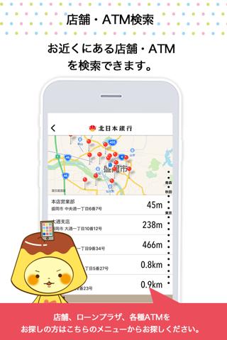 北日本銀行アプリ - náhled