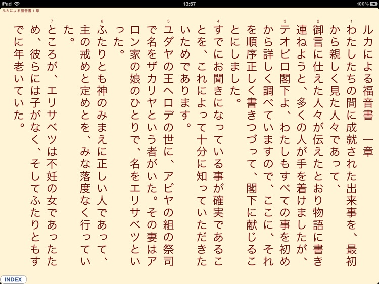 VB21 口語訳聖書+KJV screenshot-1