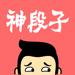 神段子 - 段友段子神评社区