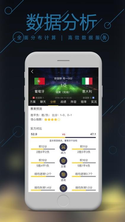 咕啦体育 screenshot-2