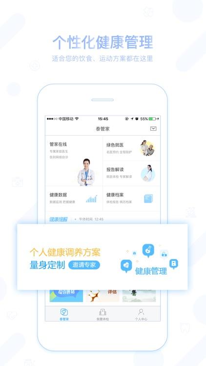 泰管家-专业提供一站式企业健康福利 screenshot-3