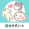 出産じゅんびリスト-本当に必要?準備するものがわかるアプリ-
