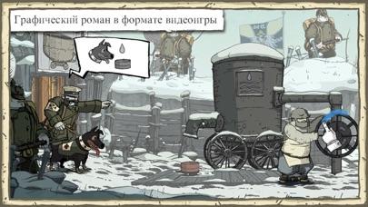 Скриншот №1 к Valiant Hearts The Great War