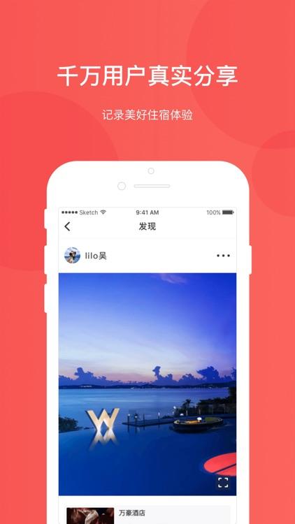纷享住 - 追求品质生活 screenshot-3