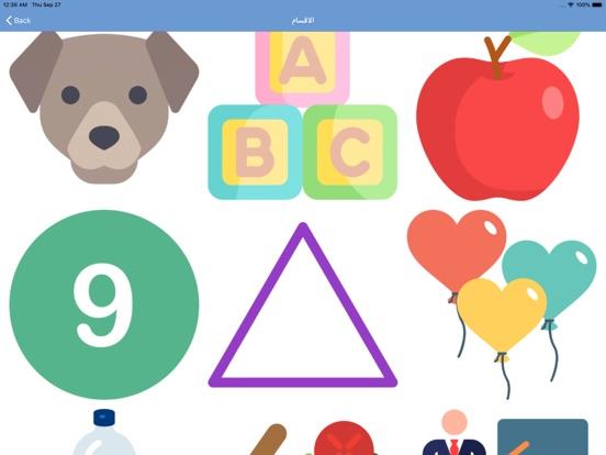 تعلم الإنجليزية للأطفال بالصوت screenshot 8
