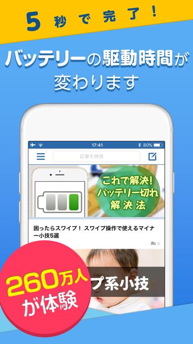 カミアプ-最新ニュースやWebの話題をまとめてチェック! ScreenShot0