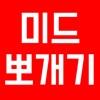 미드뽀개기 - iPhoneアプリ