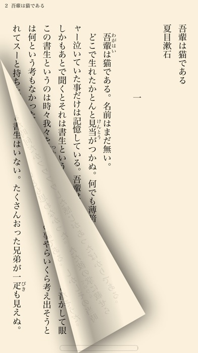 i文庫S screenshot1