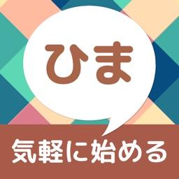 ひまチャットで友達探し しんぷるちゃっと By Yuta Miyoshi