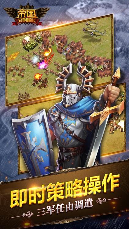 帝国:文明崛起 screenshot-3