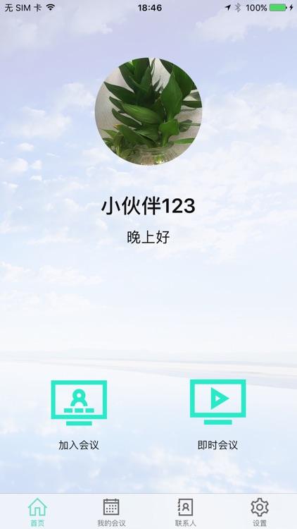 小强在线 screenshot-1
