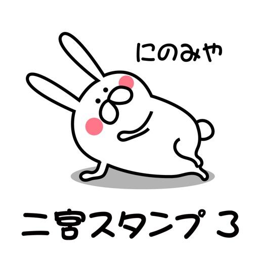 Ninomiya3 Sticker