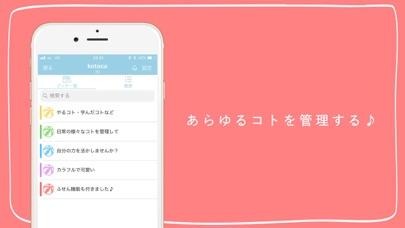 kotocaスクリーンショット1
