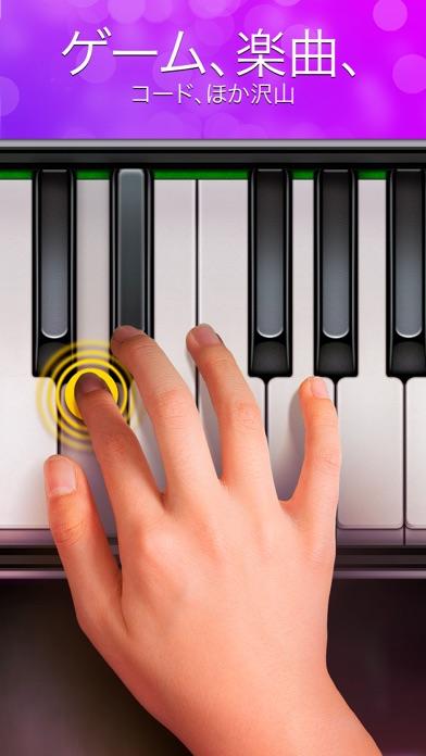 ピアノ  -  ぴあの 鍵盤 リアル 曲 げーむ ScreenShot1