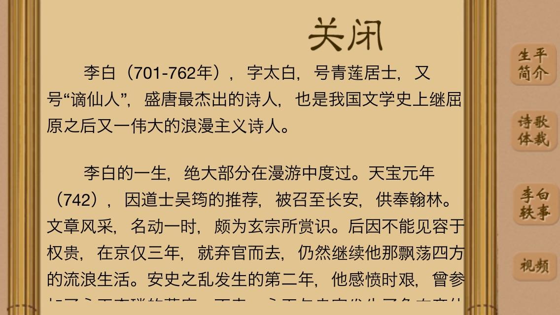 李白诗歌欣赏-名家名师朗诵 Screenshot