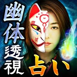 幽体霊視占い師・白狐