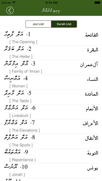 Quran Dhivehi screenshot two