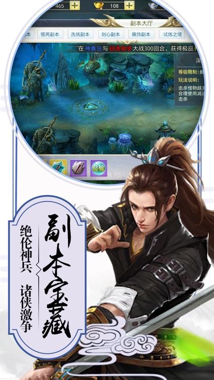 九州轩辕剑-仙侠修仙武侠动作手游 screenshot-3