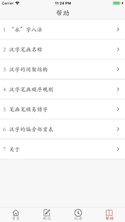 Chinese character stroke order screenshot-5