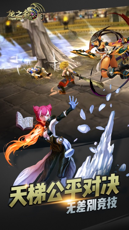 龙之谷 screenshot-3
