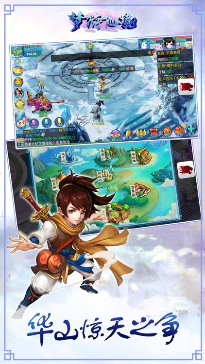 梦游仙境-3D仙侠回合手游 screenshot-4