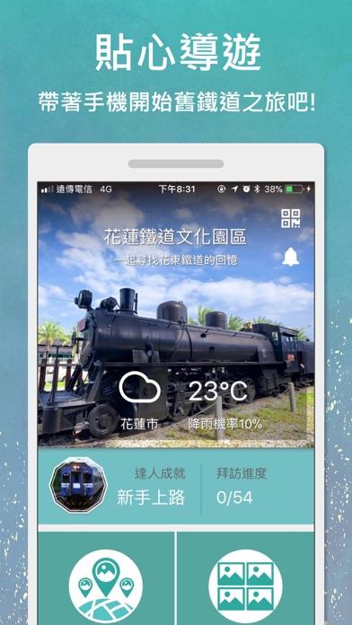 RailFans鐵道迷屏幕截圖1