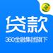 360贷款导航—贷款小额借钱的现金贷款软件