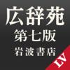 広辞苑 第七版(新村 出編 岩波書店)