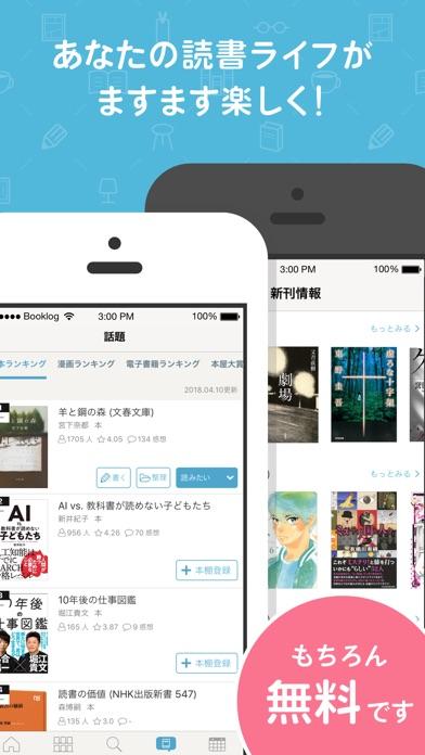 読書管理ブクログ - 本棚/バーコード/読書記録 ScreenShot4