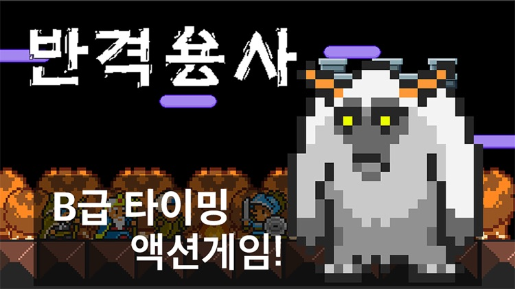 반격용사 screenshot-0