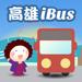 92.高雄iBus公車即時動態資訊-高雄市政府交通局